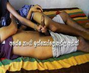 sri lankan school couple after school fun homemade ඉස්කෝලෙ ඇරිල ගෙදර ඇවිත් from sri lankan school girl fuck for money නුගේගොඩ අයේෂ සල්ලිවලට හුකපු හැටි from sri lankan watch xxx video hifiporn fun
